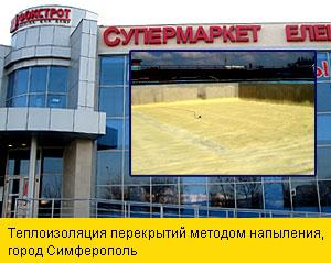 Теплоизляция пенополиуретаном Днепротех Украина